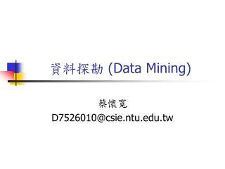 資料探勘 (Data Mining)