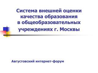 Августовский интернет-форум