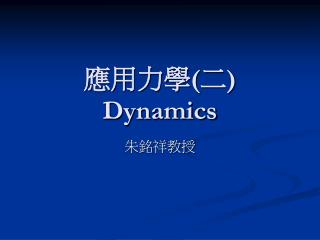 應用力學 ( 二 ) Dynamics