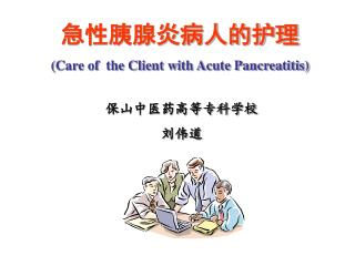 急性胰腺炎病人的护理 ( Care of  the Client with Acute Pancreatitis)