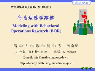 行为运筹学建模 Modeling with Behavioral Operations Research (BOR)