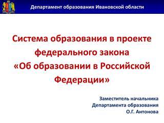 Заместитель начальника  Департамента образования  О.Г. Антонова