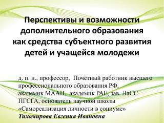 д . п. н., профессор,  Почётный работник высшего профессионального образования РФ,