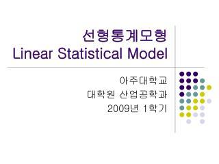 선형통계모형 Linear Statistical Model
