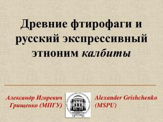 Древние фтирофаги и русский экспрессивный этноним  калбиты