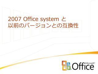 2007 Office system  と 以前のバージョンとの互換性