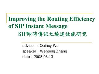 Improving the Routing Efficiency of SIP Instant Message SIP 即時傳訊之繞送效能研究