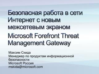 Максим Скида Менеджер по продуктам информационной безопасности Microsoft  Россия