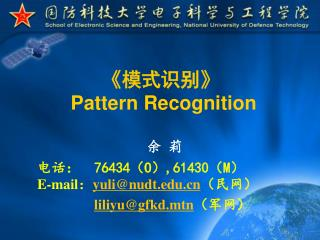 《 模式识别 》  Pattern Recognition