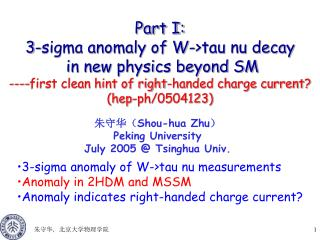 Part I: 3-sigma anomaly of W->tau nu decay  in new physics beyond SM