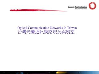 Optical Communication Networks In Taiwan 台灣 光纖通訊網路現況與展望