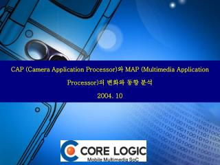 CAP (Camera Application Processor) 와  MAP (Multimedia Application Processor) 의 변화와 동향 분석 2004. 10