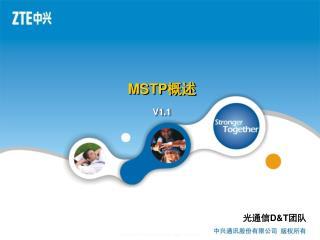 MSTP 概述