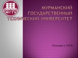 Мурманский государственный технический университет