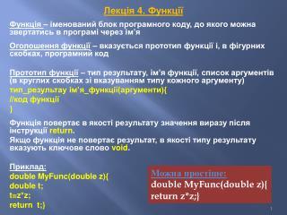 Лекція  4 . Функції