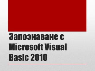 Запознаване с  Microsoft Visual Basic 2010