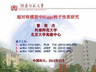 曹  俊  杰 河南师范大学 北京大学高能中心