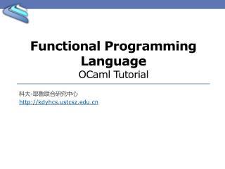 Functional Programming Language OCaml Tutorial