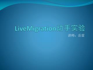 LiveMigration 动手实验