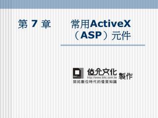 第  7  章      常用 ActiveX ( ASP )元件