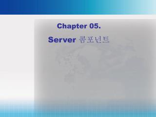 Chapter 05. Server  콤포넌트