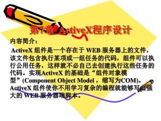 第 7 章   ActiveX 程序设计