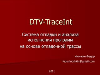 DTV-TraceInt