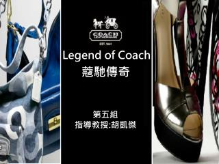 Legend of Coach