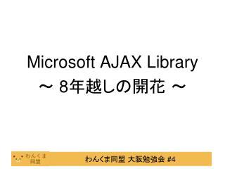 Microsoft AJAX Library ~  8 年越しの開花 ~