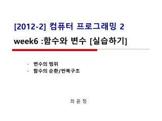 [ 2012-2 ]  ??? ?????  2 week6  : ??? ??  [ ???? ]