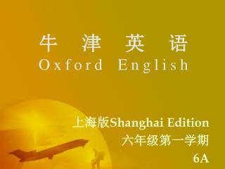 牛津英语 Oxford English