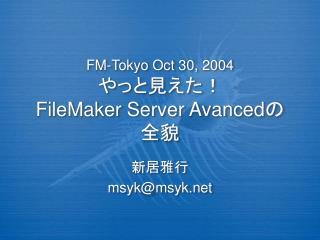 FM-Tokyo Oct 30, 2004 やっと見えた! FileMaker Server Avanced の全貌