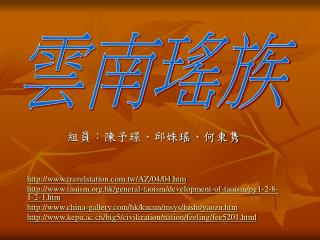 組員:陳予璟、邱姝瑤、何東隽 travelstation.tw/AZ/04/04.htm