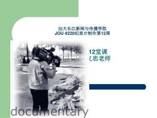 汕大长江新闻与传播学院 JOU 4220 纪录片制作第 12 周