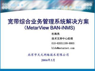 宽带综合业务管理系统解决方案 ( MetarView BAN-iNMS)
