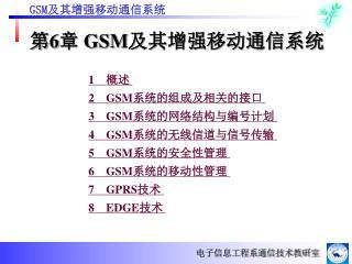 第 6 章  GSM 及其增强移动通信系统