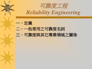 可靠度工程 Reliability Engineering