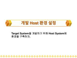 개발  Host  환경 설정