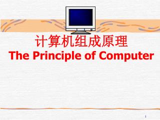 计算机组成原理 The Principle of Computer