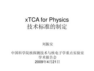 xTCA for Physics 技术标准的制定