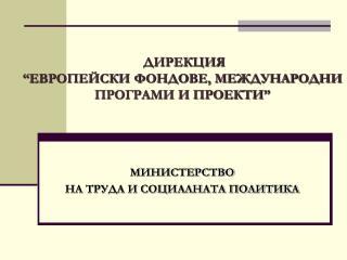 """ДИРЕКЦИЯ  """"ЕВРОПЕЙСКИ ФОНДОВЕ, МЕЖДУНАРОДНИ ПРОГРАМИ И ПРОЕКТИ"""""""