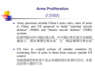 Arms Proliferation 武器擴散