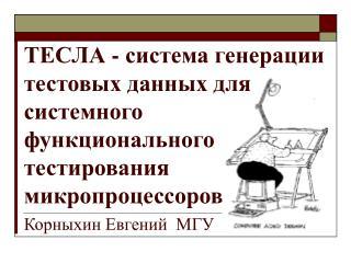 Корныхин Евгений  МГУ