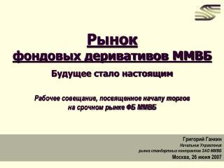 Григорий Ганкин          Начальник Управления  рынка стандартных контрактов ЗАО ММВБ