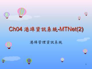 Ch04  港埠資訊系統 -MTNet(2)