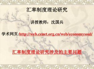 汇率制度理论研究 讲授教师:沈国兵 学术网页 : web.cenet/web/economysoul/ 汇率制度理论研究涉及的主要问题