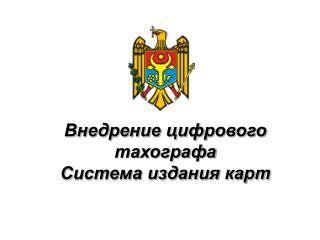 Внедрение цифрового тахографа Система издания карт