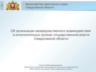 Об организации межведомственного взаимодействия  в  исполнительных органах государственной власти