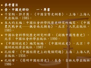 參考書目 壹、中國史部份    一、專書 千家駒、郭彥崗, 《 中國貨幣史綱要 》 ,上海:上海人民出版社, 1985 。