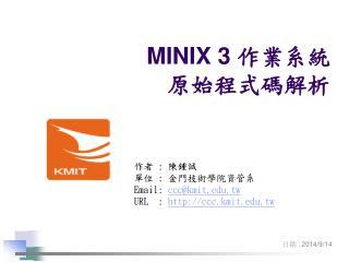 MINIX 3  作業系統 原始程式碼解析